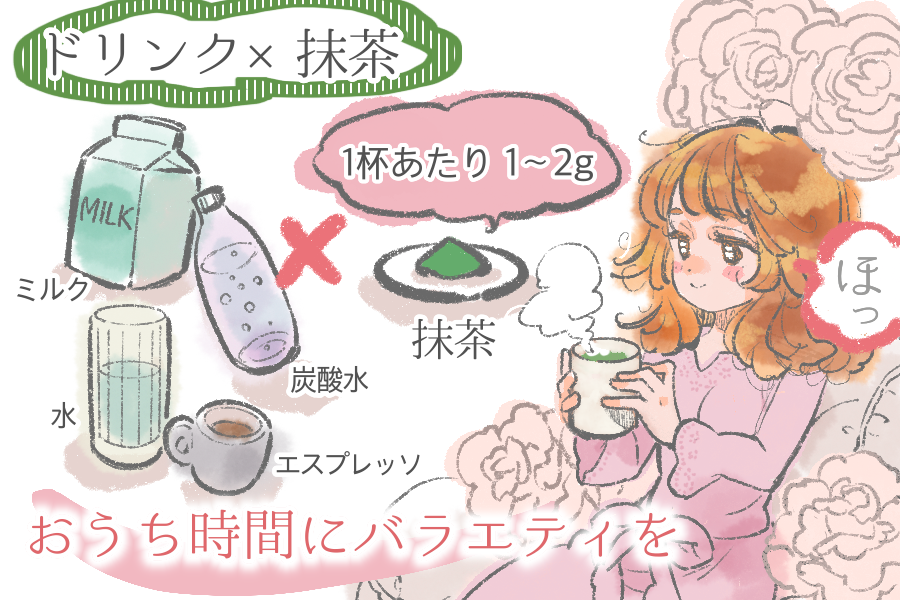 抹茶アレンジ方法
