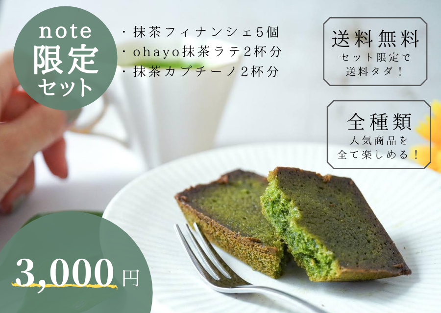 note千休抹茶セット